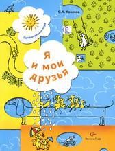 Я и мои друзья. Рабочая тетрадь для детей 5-6 лет, С. А. Козлова