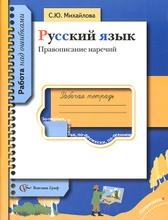 Русский язык. Правописание наречий. Рабочая тетрадь, С. Ю. Михайлова