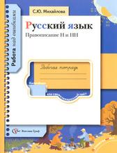 Русский язык. Правописание Н и НН. Рабочая тетрадь, С. Ю. Михайлова