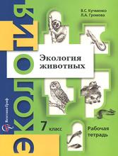 Экология животных. 7 класс. Рабочая тетрадь, В. С. Кучменко, Л. А. Громова