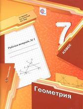 Геометрия. 7 класс. Рабочая тетрадь №1, А. Г. Мерзляк, В. Б. Полонский, М. С. Якир