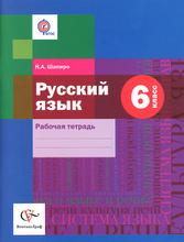 Русский язык. 6 класс. Рабочая тетрадь, Н. А. Шапиро