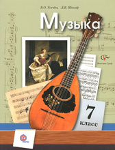 Музыка. 7 класс. Учебник, В. О. Усачева, Л. В. Школяр