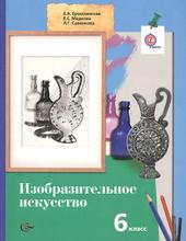 Изобразительное искусство. 6 класс. Учебник, Е. А. Ермолинская, Е. С. Медкова, Л. Г. Савенкова