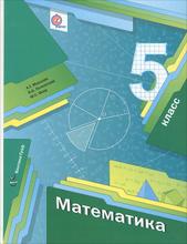 Математика. 5 класс. Учебник, А. Г. Мерзляк, В. Б. Полонский, М. С. Якир