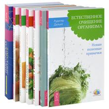 Голодание (комплект из 7 книг), Рудигер Дальке, Мария Писарева, Памела Макдональд, Симор Коблин