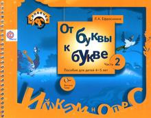 От буквы к букве. Пособие для детей 4-5 лет. В 3 частях. Часть 2, Л. А. Ефросинина