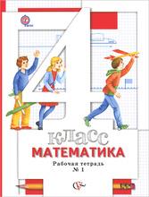 Математика. 4 класс. Рабочая тетрадь №1, С. С. Минаева, Л. О. Рослова, И. В. Савельева