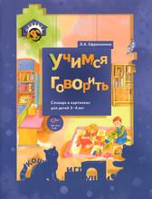 Учимся говорить. Словарь в картинках для детей 3-4 лет, Л. А. Ефросинина