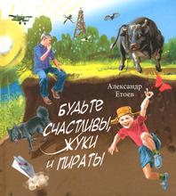 Будьте счастливы, жуки и пираты, Александр Етоев