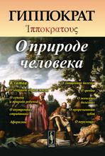 О природе человека, Гиппократ