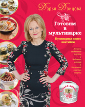 Готовим в мультиварке. Кулинарная книга лентяйки, Донцова Д.А.