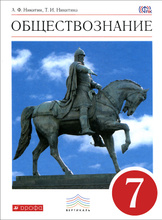 Обществознание. 7 класс. Учебник, А. Ф. Никитин, Т. И. Никитина