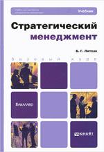 Стратегический менеджмент. Учебник, Б. Г. Литвак