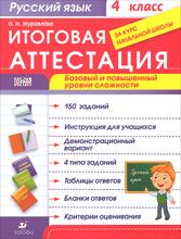 Русский язык. 4 класс. Итоговая аттестация. Базовый и повышенный уровни сложности, О. Н. Журавлева