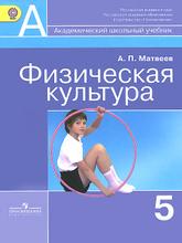 Физическая культура. 5 класс. Учебник, А. П. Матвеев