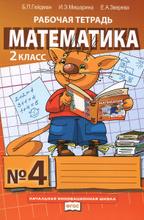 Математика. 2 класс. Рабочая тетрадь №4, Б. П. Гейдман, И. Э. Мишарина, Е. А. Зверева