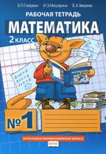 Математика. 2 класс. Рабочая тетрадь №1, Б. П. Гейдман, И. Э. Мишарина, Е. А. Зверева