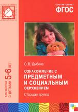 Ознакомление с предметным и социальным окружением. Старшая группа. Для занятий с детьми 5-6 лет, О. В. Дыбина