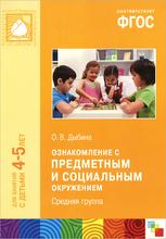 Ознакомление с предметным и социальным окружением. Средняя группа. Для работы с детьми 4-5 лет, О. В. Дыбина