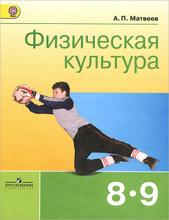 Физическая культура. 8-9 классы. Учебник, А. П. Матвеев