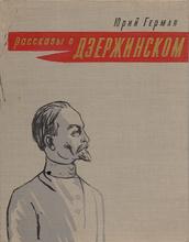 Рассказы о Дзержинском,