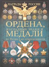 Ордена, наградные знаки и медали от Петра I до современности, И. Е. Гусев