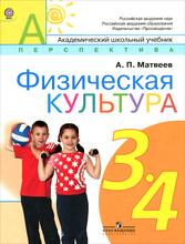 Физическая культура. 3-4 классы. Учебник, А. П. Матвеев
