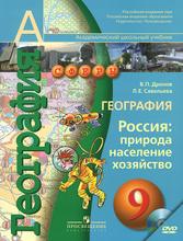 География. Россия. Природа, население, хозяйство. 9 класс. Учебник (+ DVD-ROM), В. П. Дронов, Л. Е. Савельева