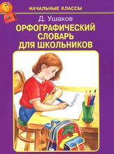 Орфографический словарь для школьников, Д. Ушаков