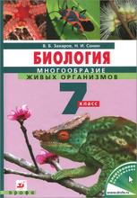 Биология. Многообразие живых организмов. 7 класс. Учебник, В. Б. Захаров, Н. И. Сонин