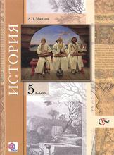 История. Введение в историю. 5 класс. Учебник, А. Н. Майков