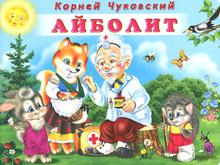 Айболит, Корней Чуковский