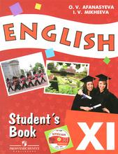 English 11: Student's Book / Английский язык. 11 класс. Учебник (+ CD-ROM), О. В. Афанасьева, И. В. Михеева