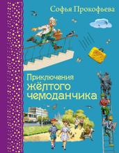 Приключения желтого чемоданчика, Софья Прокофьева