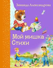 Мой мишка, Зинаида Александрова