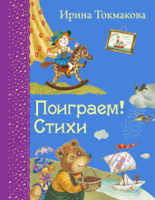 Поиграем!, Ирина Токмакова