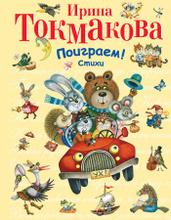 Поиграем!, Токмакова И.П.