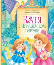 Катя в Игрушечном городе, Валентин Берестов, Татьяна Александрова