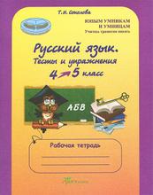 Русский язык. 4 класс. Тесты и упражнения. Рабочая тетрадь, Т. Н. Соколова