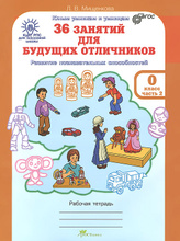 36 занятий для будущих отличников. Рабочая тетрадь. В 2 частях. Часть 2, Л. В. Мищенкова