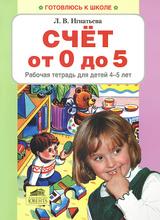 Счет от 0 до 5. Рабочая тетрадь для детей 4-5 лет, Л. В. Игнатьева