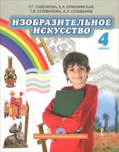 Изобразительное искусство. 4 класс. Учебник (+ CD-ROM), Л. Г. Савенкова, Е. А. Ермолинская, Т. В. Селиванова, Н. Л. Селиванов