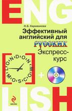Эффективный английский для русских. Экспресс-курс (+ CD), Н.Б. Караванова