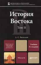 История Востока. Учебник. В 2 томах. Том 2, Л. С. Васильев