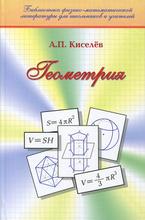 Геометрия. Учебник, А. П. Киселев