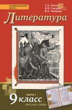 Литература. 9 класс. Учебник. В 2 частях. Часть 1, С. А. Зинин, В. И. Сахаров, В. А. Чалмаев