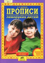 Прописи для первоклассников с трудностями обучения письму и леворуких детей, М. М. Безруких