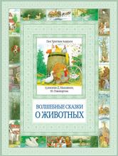 Волшебные сказки о животных, Ганс Христиан Андерсен