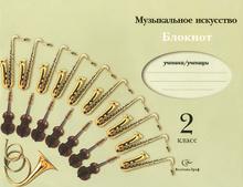 Музыкальное искусство. 2 класс. Блокнот, О. В. Кузьмина, В. О. Усачева, Л. В. Школяр